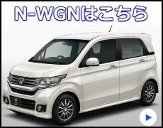N-WGN.jpg